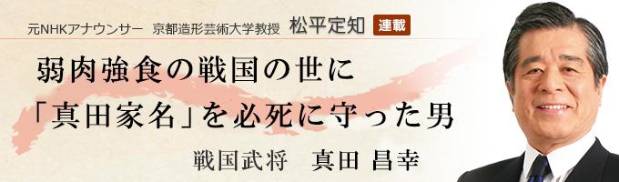 知 松平 定
