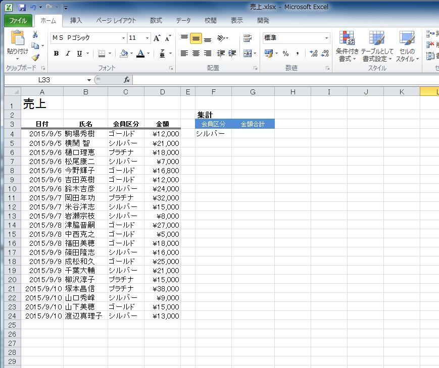 エクセル データ 数 カウント
