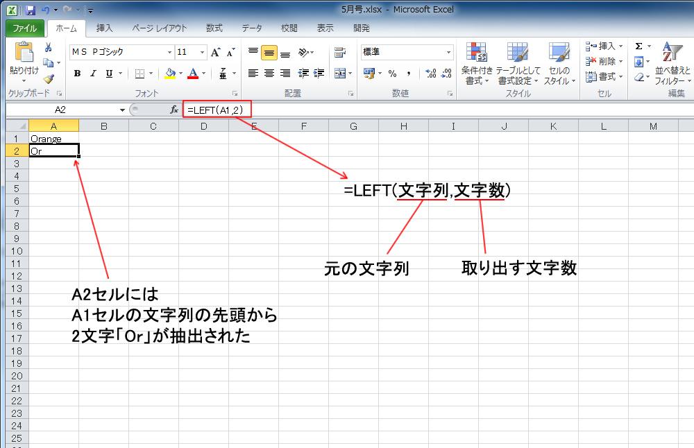 Excelの便利機能活用術」LEFT関...