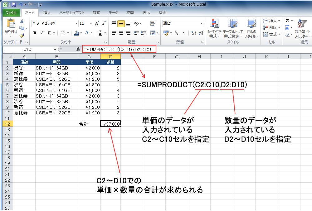 excelの便利機能活用術 sumproduct関数で掛け算と足し算をまとめて行う