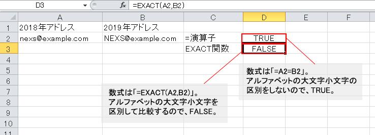 Excelの便利機能活用術1年前とどこが変わった 顧客情報の