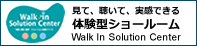 体験型ショールーム Walk In Solution Center