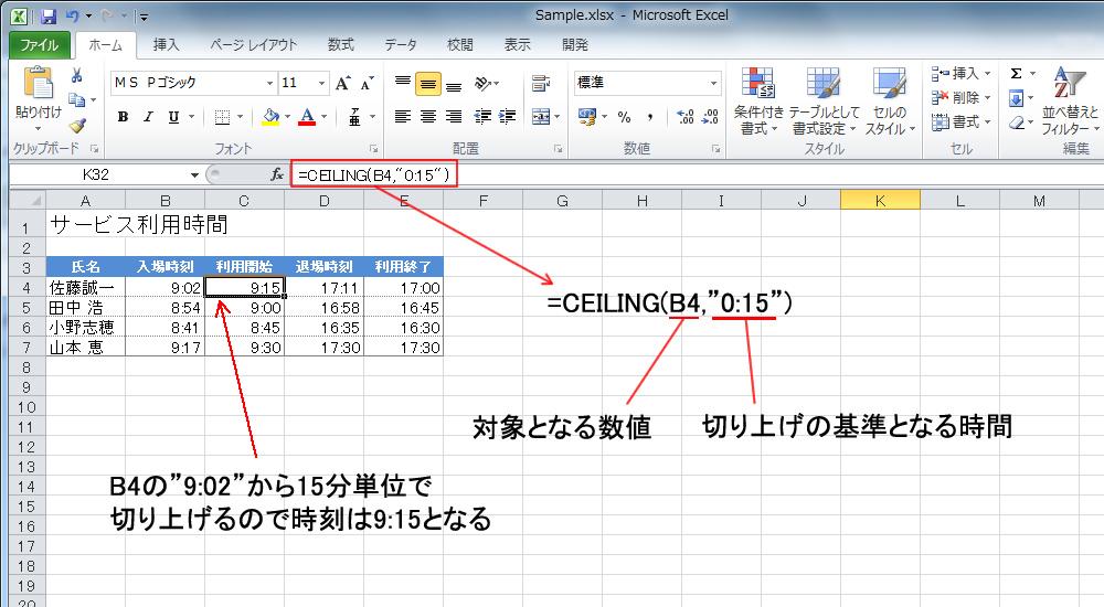 Excelの便利機能活用術」CEILING...